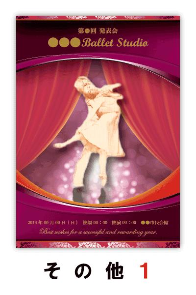 バレエ発表会のプログラムのデザイン1|ムースタジオ