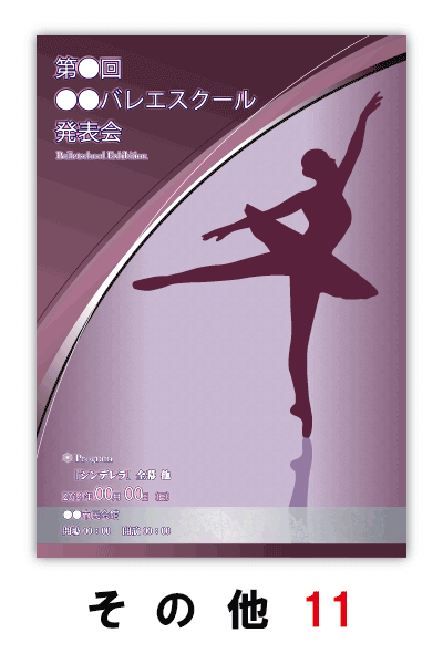 バレエ発表会のプログラムのデザイン11|ムースタジオ