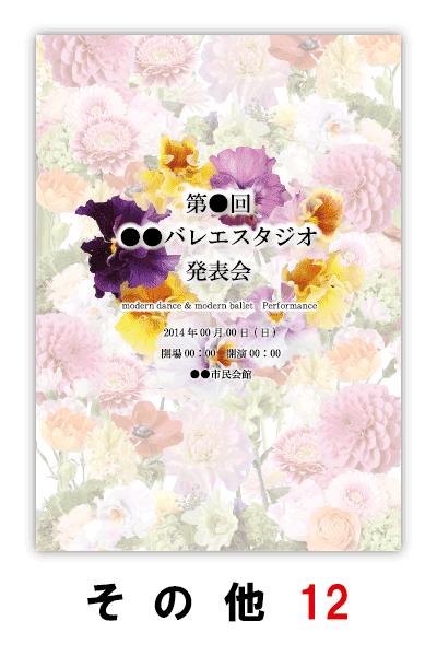 バレエ発表会のプログラムのデザイン12|ムースタジオ