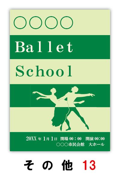 バレエ発表会のプログラムのデザイン13|ムースタジオ
