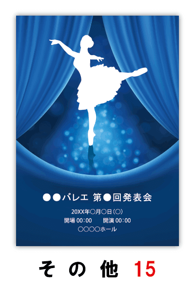 バレエ発表会のプログラムのデザイン15|ムースタジオ