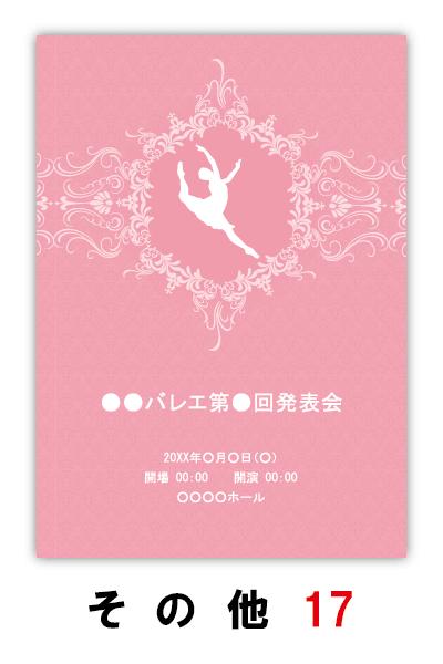バレエ発表会のプログラムのデザイン17|ムースタジオ