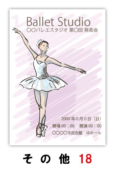 バレエ発表会のプログラムのデザイン18|ムースタジオ