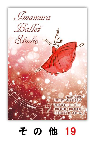 バレエ発表会のプログラムのデザイン19|ムースタジオ