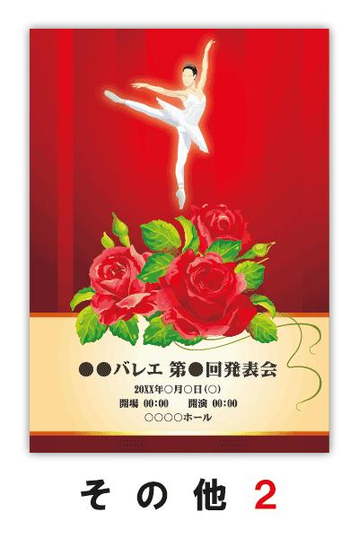 バレエ発表会のプログラムのデザイン2|ムースタジオ
