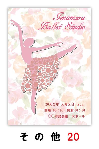 バレエ発表会のプログラムのデザイン20|ムースタジオ