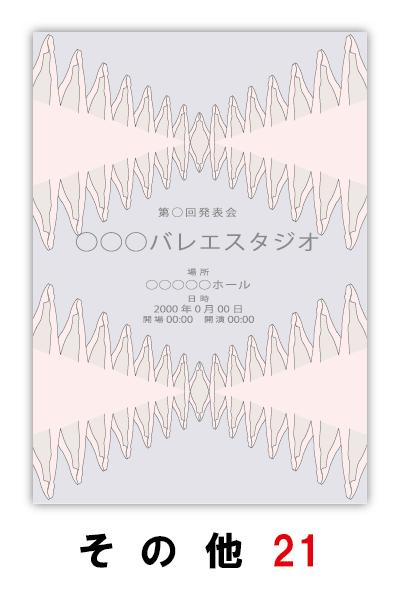 バレエ発表会のプログラムのデザイン21|ムースタジオ