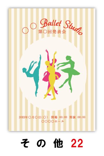 バレエ発表会のプログラムのデザイン22|ムースタジオ