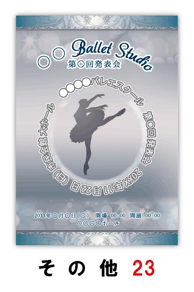 バレエ発表会のプログラムのデザイン23|ムースタジオ
