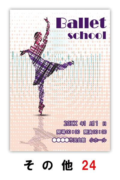 バレエ発表会のプログラムのデザイン24|ムースタジオ