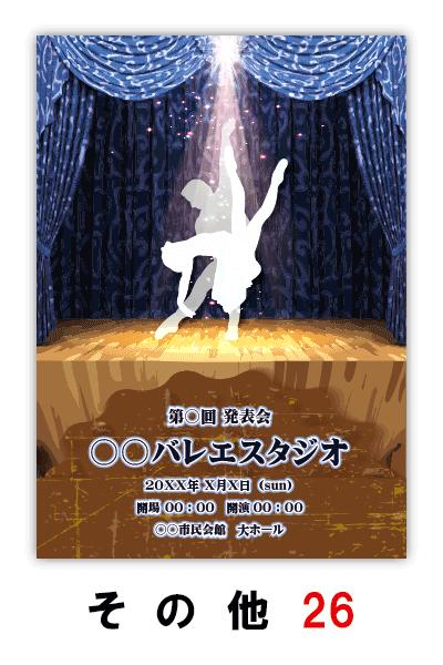 バレエ発表会のプログラムのデザイン26|ムースタジオ
