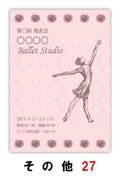 バレエ発表会のプログラムのデザイン27|ムースタジオ