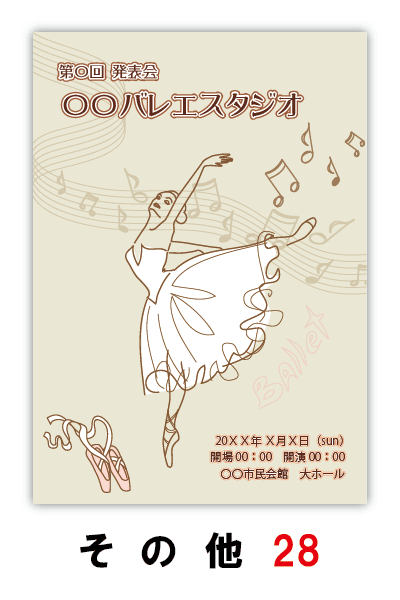 バレエ発表会のプログラムのデザイン28|ムースタジオ