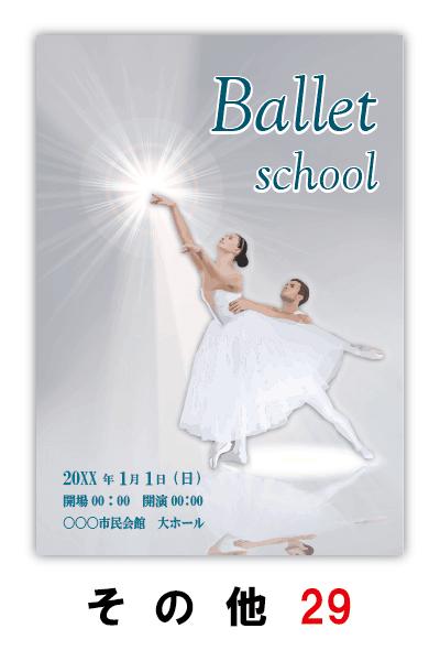 バレエ発表会のプログラムのデザイン29|ムースタジオ