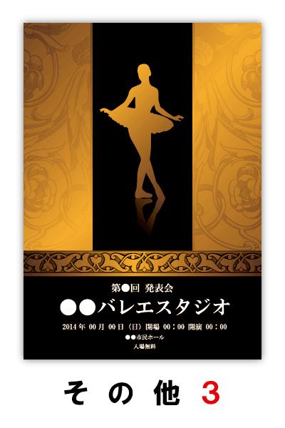 バレエ発表会のプログラムのデザイン3|ムースタジオ