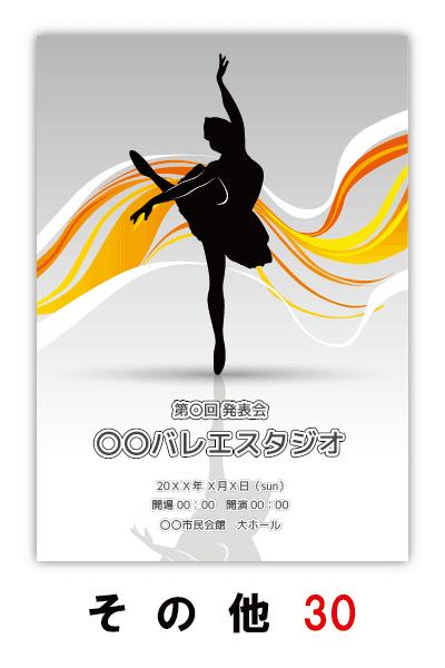 バレエ発表会のプログラムのデザイン30|ムースタジオ