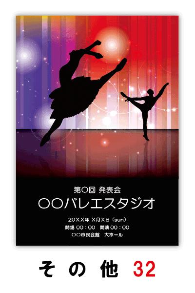 バレエ発表会のプログラムのデザイン32|ムースタジオ