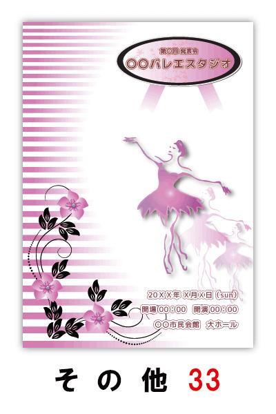 バレエ発表会のプログラムのデザイン33|ムースタジオ