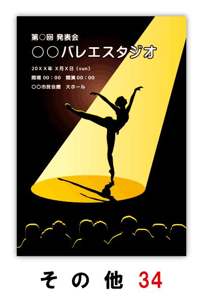 バレエ発表会のプログラムのデザイン34|ムースタジオ