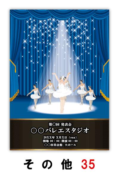 バレエ発表会のプログラムのデザイン35|ムースタジオ