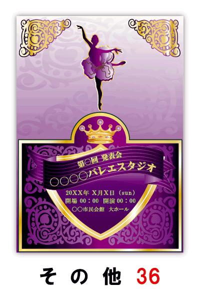バレエ発表会のプログラムのデザイン36|ムースタジオ