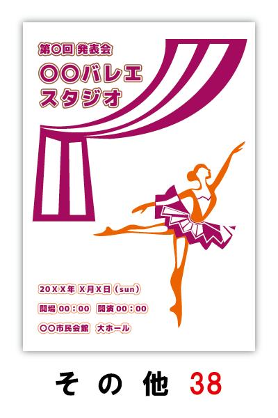 バレエ発表会のプログラムのデザイン38|ムースタジオ