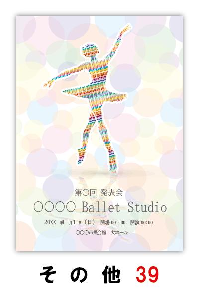 バレエ発表会のプログラムのデザイン39|ムースタジオ