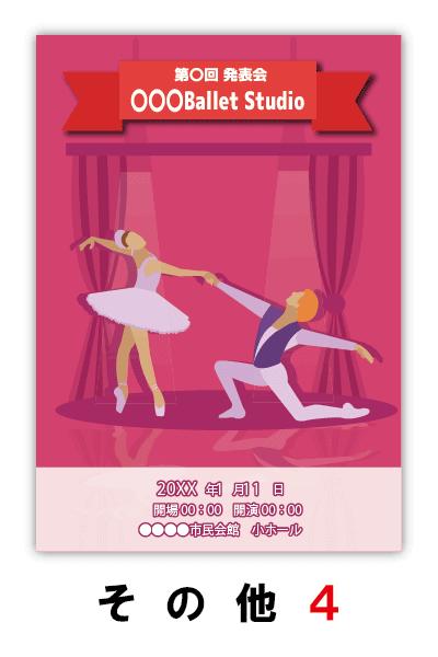 バレエ発表会のプログラムのデザイン4|ムースタジオ