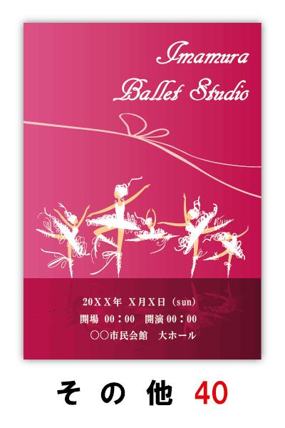 バレエ発表会のプログラムのデザイン40|ムースタジオ