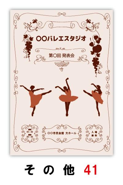バレエ発表会のプログラムのデザイン41|ムースタジオ