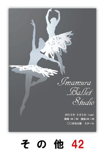 バレエ発表会のプログラムのデザイン42|ムースタジオ