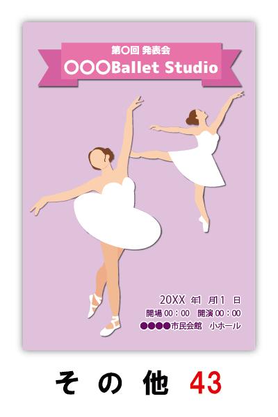 バレエ発表会のプログラムのデザイン43|ムースタジオ