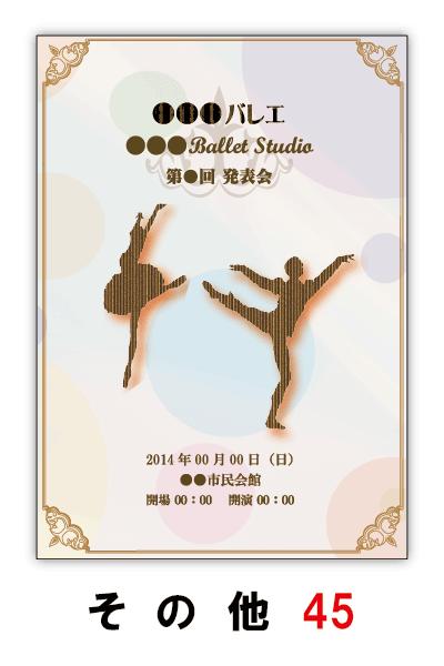 バレエ発表会のプログラムのデザイン45|ムースタジオ