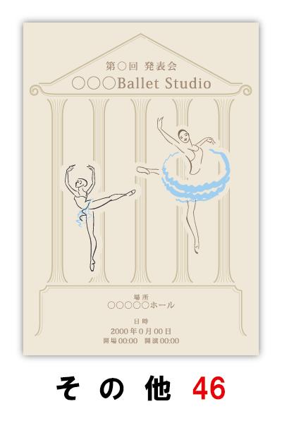 バレエ発表会のプログラムのデザイン46|ムースタジオ