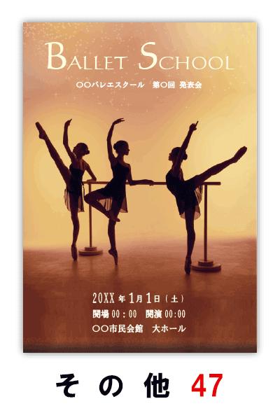 バレエ発表会のプログラムのデザイン47|ムースタジオ