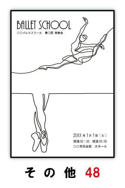 バレエ発表会のプログラムのデザイン48|ムースタジオ