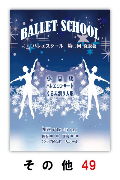 バレエ発表会のプログラムのデザイン49|ムースタジオ
