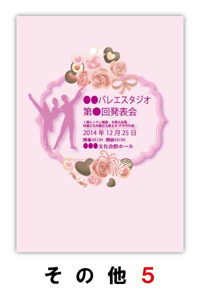 バレエ発表会のプログラムのデザイン5|ムースタジオ