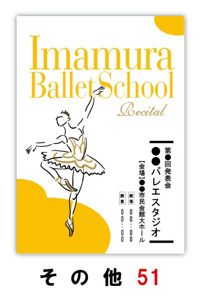 バレエ発表会のプログラムのデザイン51|ムースタジオ