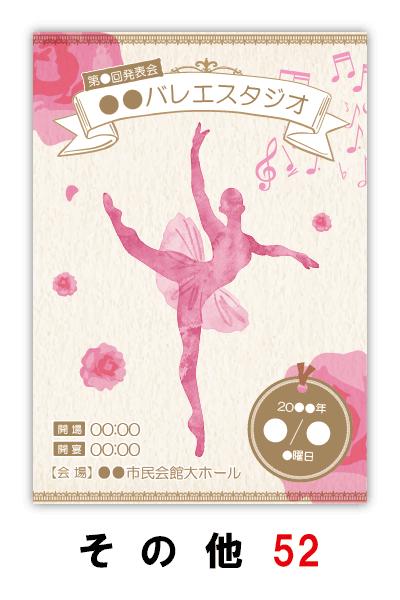 バレエ発表会のプログラムのデザイン52|ムースタジオ