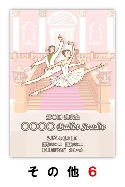 バレエ発表会のプログラムのデザイン6|ムースタジオ