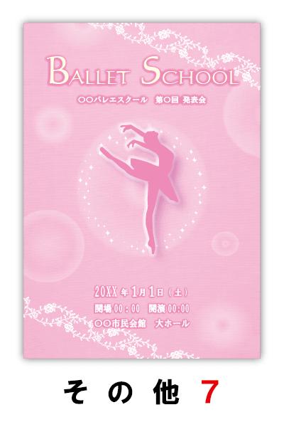 バレエ発表会のプログラムのデザイン7|ムースタジオ