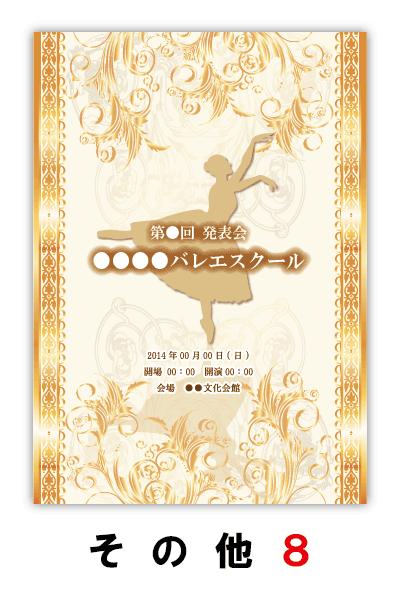 バレエ発表会のプログラムのデザイン8|ムースタジオ