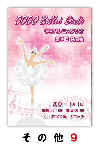 バレエ発表会のプログラムのデザイン9|ムースタジオ