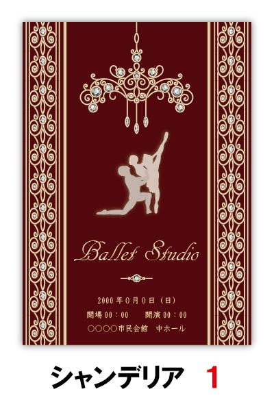 シャンデリア1|バレエ発表会のプログラムのデザインはムースタジオ