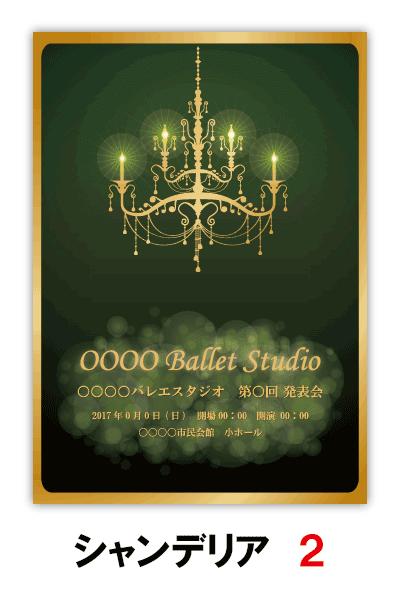 シャンデリア2|バレエ発表会のプログラムのデザインはムースタジオ