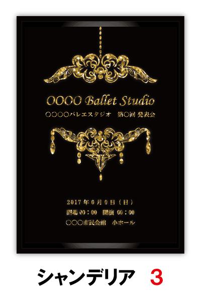 シャンデリア3|バレエ発表会のプログラムのデザインはムースタジオ