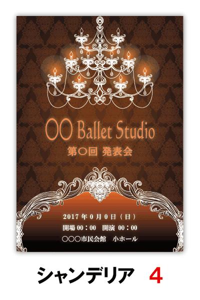 シャンデリア4|バレエ発表会のプログラムのデザインはムースタジオ