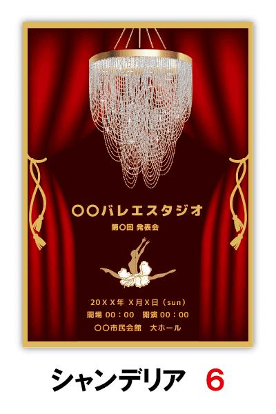 シャンデリア6|バレエ発表会のプログラムのデザインはムースタジオ