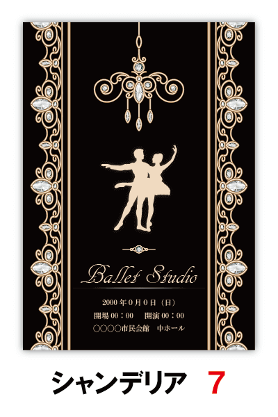 シャンデリア7|バレエ発表会のプログラムのデザインはムースタジオ